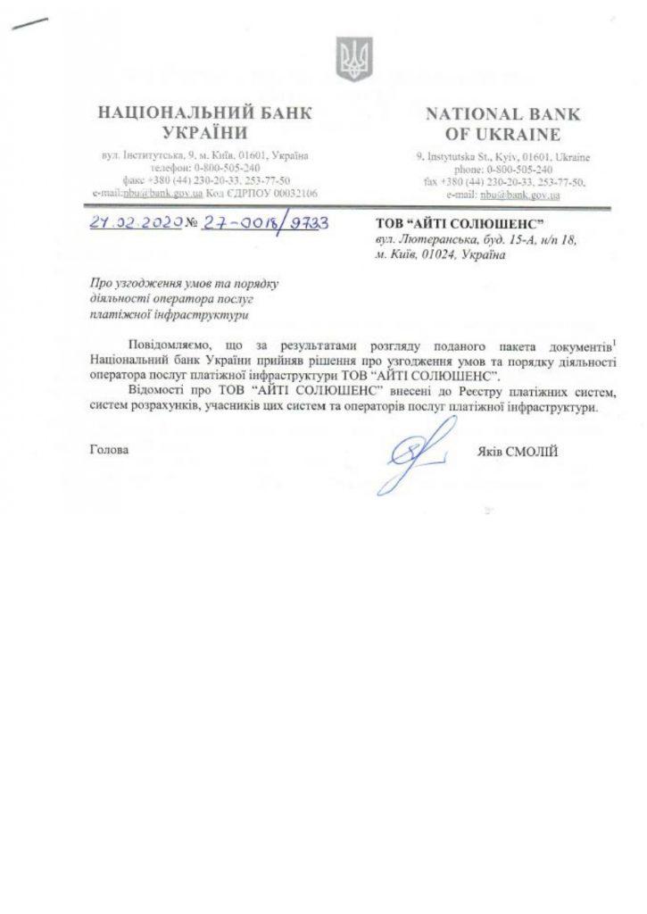 Технічний провайдер ТОВ «Айті Солюшенс» отримав статус оператора послуг платіжної інфраструктури