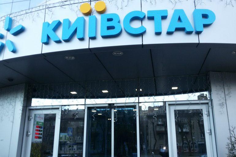 «Київстар» запропонував Мінцифрі дані для виявлення потенційних вогнищ коронавірусу