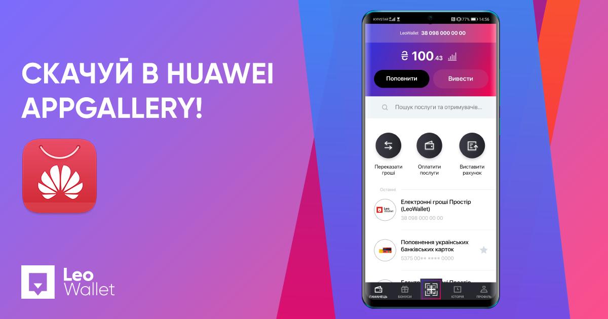 LeoWallet тепер доступний і в AppGallery - магазині додатків Huawei з бонусами для клієнтів