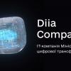 Мінцифри запустило сайт компанії Diia Company