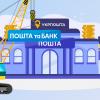 Як «Укрпошта» стане банком: точки зростання і можливі ризики