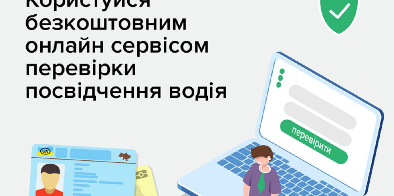 МВС запустило сервіс для перевірки водійських посвідчень