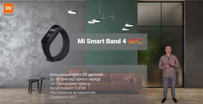 Xiaomi анонсувала фітнес-браслет з NFC в Україні