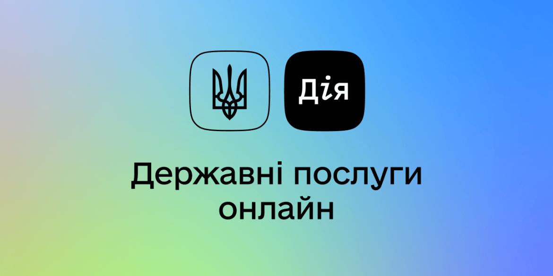 Квартирну чергу у Львівській області переносять в додаток «Дія»