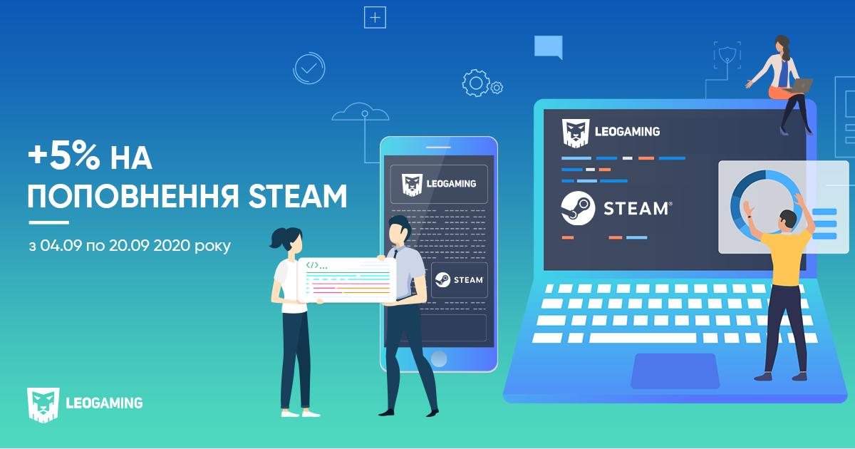 З 4 по 20 вересня 2020 року поповнюйте рахунок Steam на leogaming.net і отримуйте + 5% бонусу до платежу