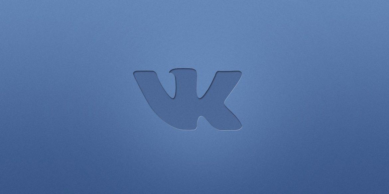 В РНБО розповіли, як заблокують «ВКонтакте»