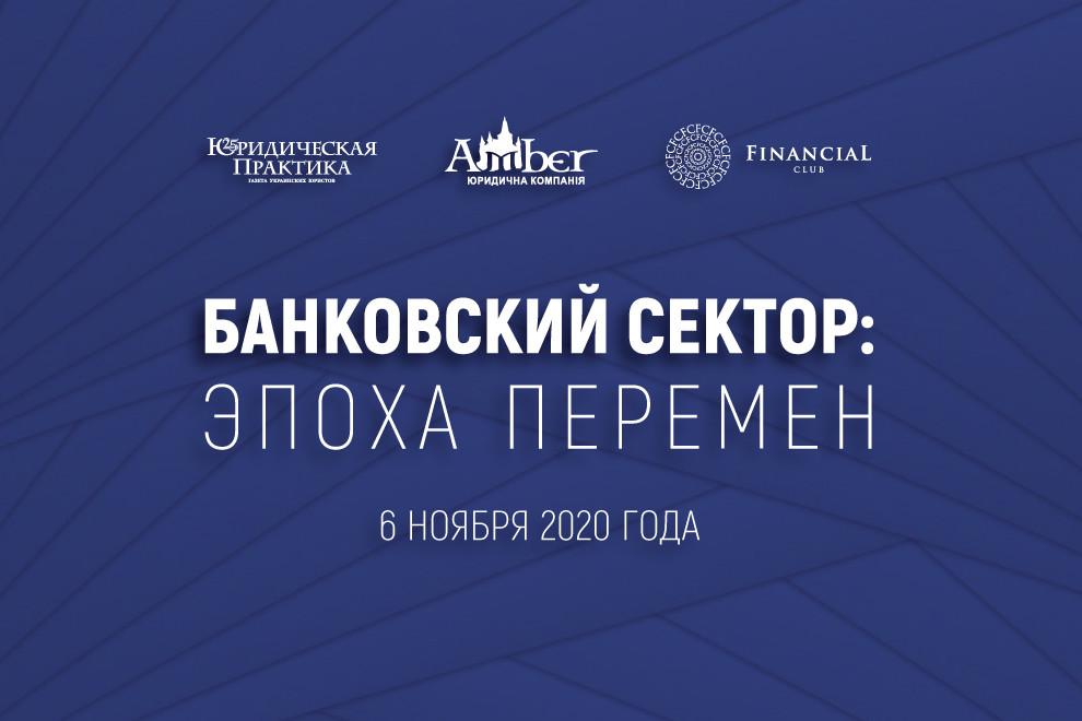 IBOX Bank відвідав конференцію «Банківський сектор: епоха змін»