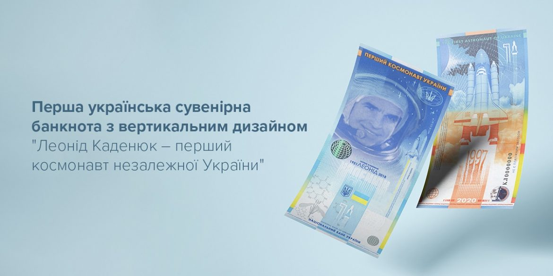 Нацбанк випустив сувенірну банкноту, присвячену першому космонавту України Леоніду Каденюку