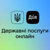 У Мінцифрi обіцяють зробити Україну світовим лідером цифрової трансформації вже через 2 роки