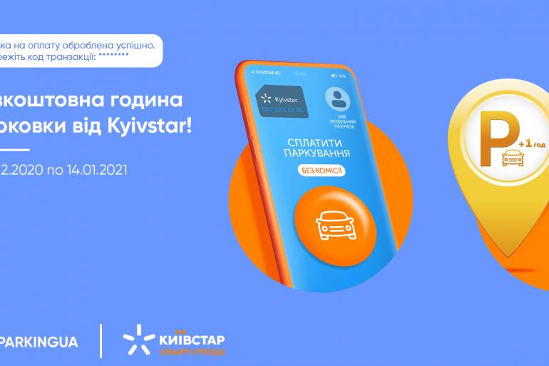 Сплачуйте за паркування у Parking UA мобільним балансом Kyivstar та отримуйте годину парковки у подарунок