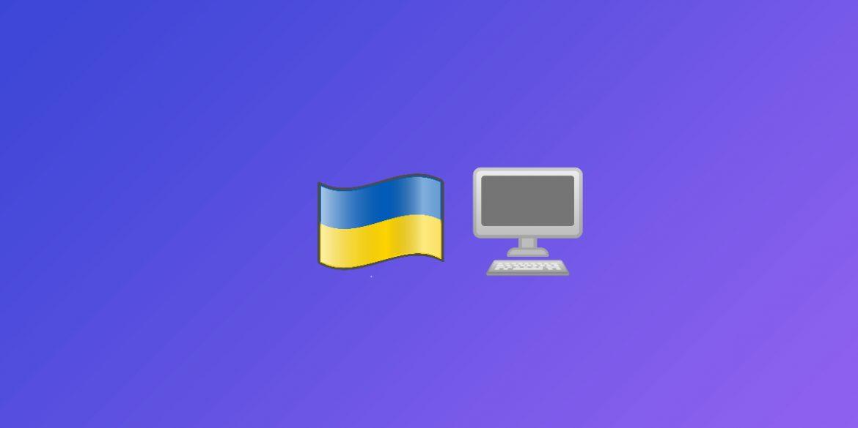Через кілька років Україна повинна увійти в топ-20 цифрових країн, - Зеленський