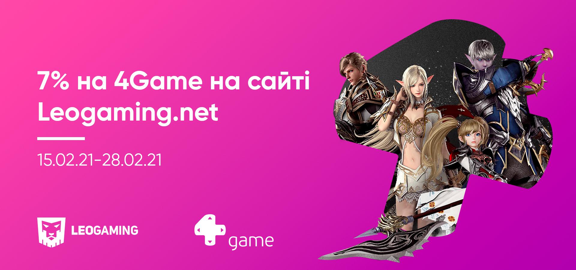 З 15 по 28 лютого поповнюйте рахунок 4Game на сайті LeoGaming і отримуйте + 7% до кожного платежу