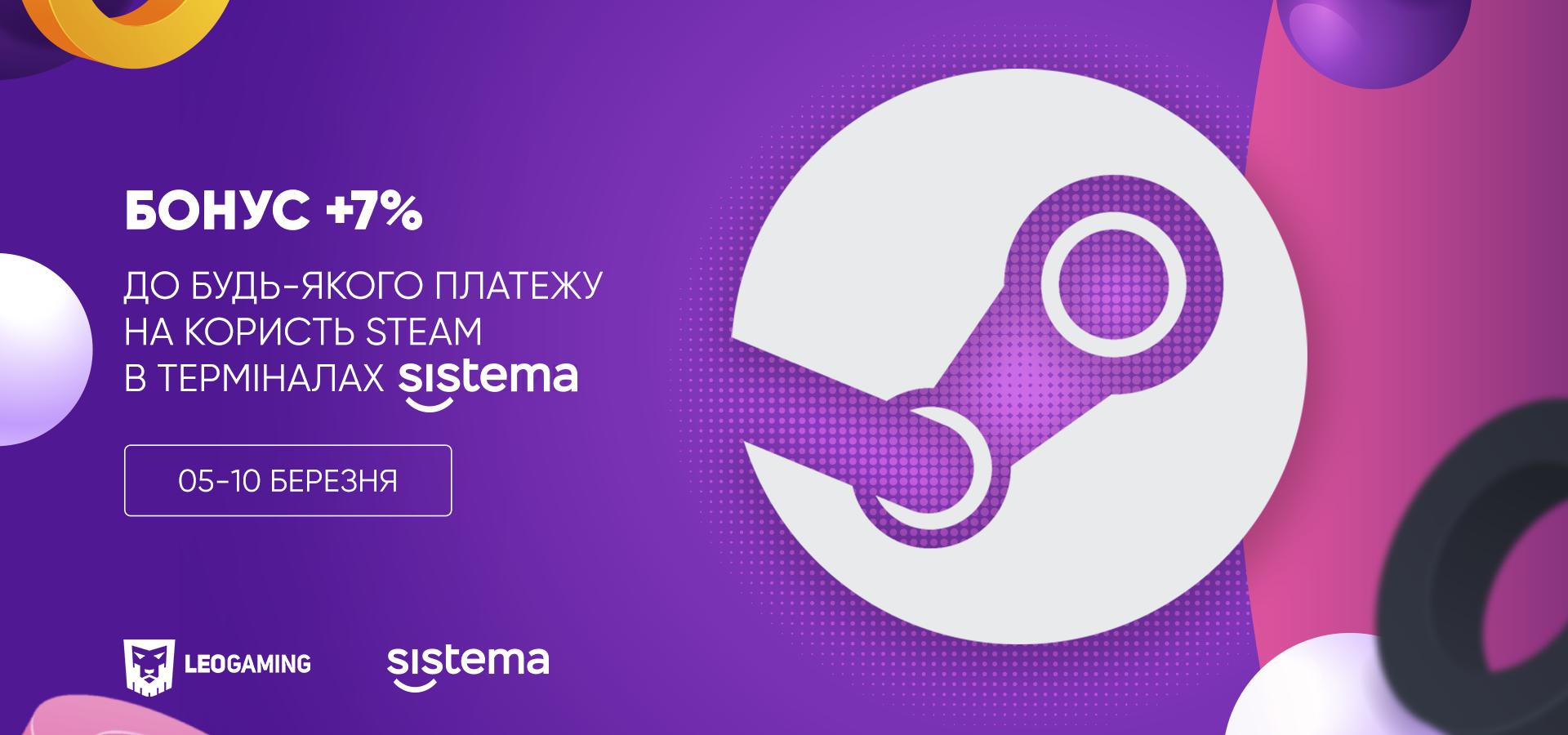 З 5 по 10 березня поповнюйте рахунок Steam у терміналах ФК Sistema й отримуйте +7% до кожного платежу