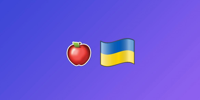 Apple запустила українську версію офіційного сайту