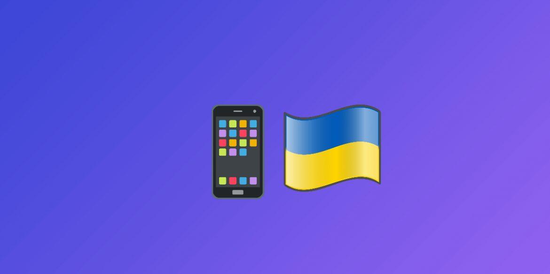 Україна вийде з Угоди про співробітництво в стільниковому зв'язку з країнами СНД
