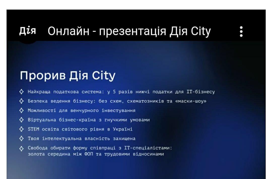 Найголовніше з презентації Дія City. Менше податків та більше захисту