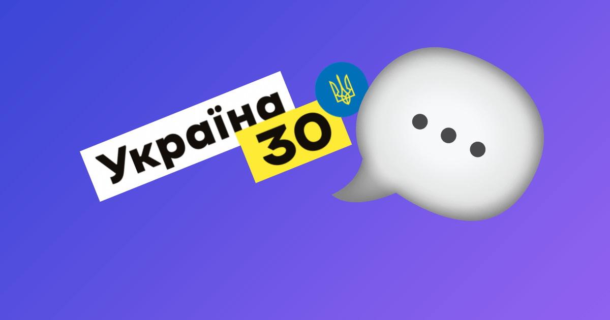 Про що говорили на форумі «Україна 30. Цифровізація»: Дія City, IT-хаб, досвід Естонії