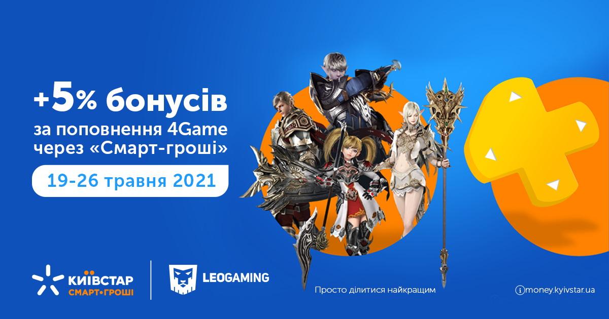 З 19 по 26 травня поповнюйте рахунок 4Game «Смарт-грошима» Kyivstar та отримуйте + 5% до кожного платежу
