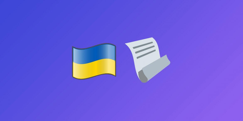 Комітет цифрової трансформації рекомендував Верховній Раді підтримати законопроект щодо режиму paperless