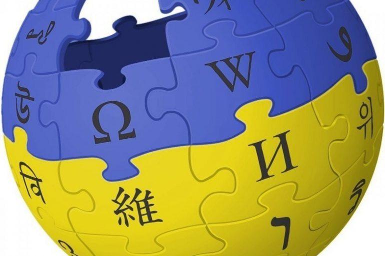 Українська Вікіпедія встановила рекорд за кількістю статей