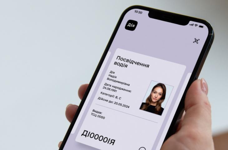 Мінцифри запустила другий етап пошуку вразливостей в «Дія» з призовим фондом 1 млн грн