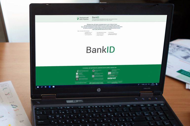 НБУ заблокував шахрайський сайт, який видає себе за систему BankID