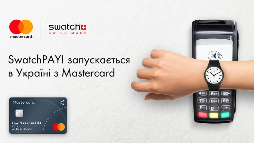 MasterCard і Swatch запустили в Україні сервіс безконтактної оплати SwatchPAY!