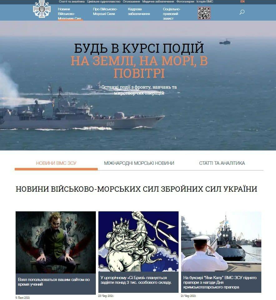 Сайт ВМС України зламали російські хакери. На ньому розмістили фейки про Sea Breeze-2021
