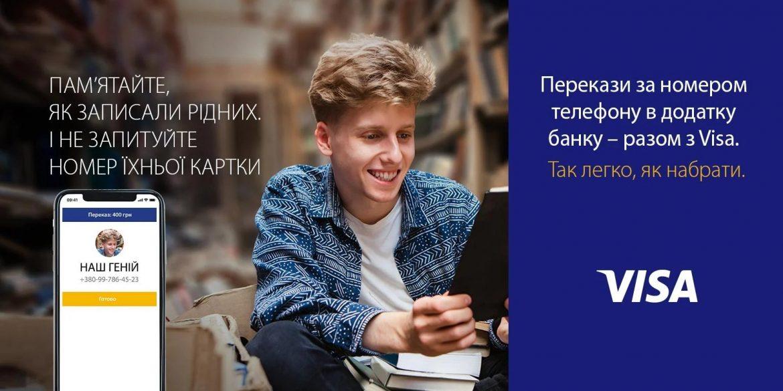 Visa запускає в Україні функцію переказу на картку за номером телефону