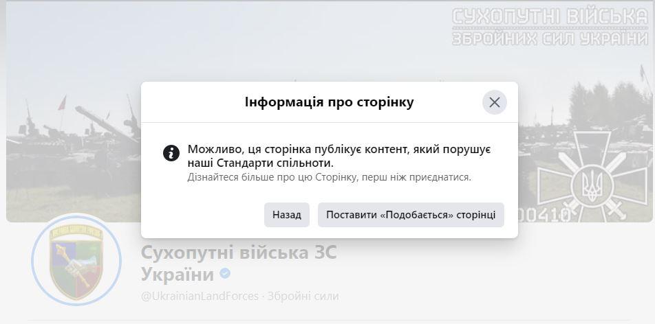 Facebook видалила попередження зі сторінки Сухопутних військ України