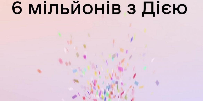 Число користувачів «Дія» перевищило 6 млн осіб, - Федоров
